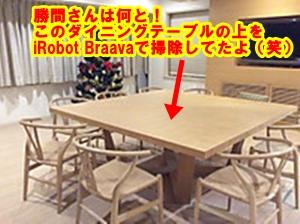 勝間和代さん宅のダイニングテーブル
