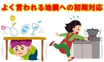 地震jishin_tsukue-horz.jpg