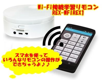 学習リモコンユニット REX-WFIREX1.jpg