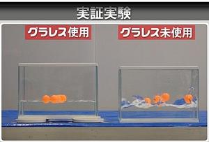 室内用小型免震装置グラレスなら水槽の観賞魚を地震から守れます