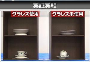 室内用小型免震装置グラレスなら高価な食器も破損させずにすみます