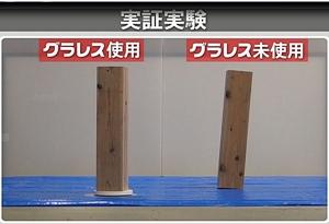 室内用小型免震装置グラレス安定性の悪い家具も転倒させずに守ってくれます
