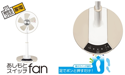 扇風機山善あしもとスイッチfan TLR-CG30.jpg