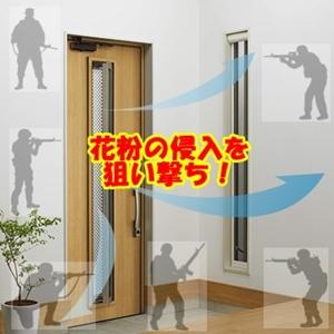 玄関で花粉を撃退し侵入を許さない.jpg