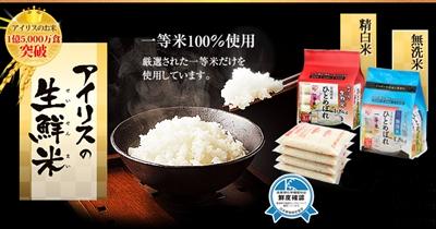 自社ブランドのお米【アイリスの生鮮米】