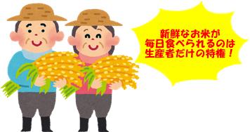 お米の生産者だけの特権