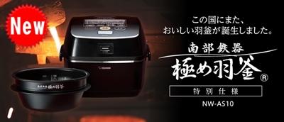 象印IH圧力炊飯器南部鉄器極め炊きNWAS10