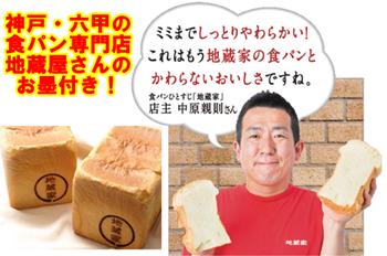 神戸・六甲の食パン専門店地蔵家さんが認めた食パンの焼き上がり