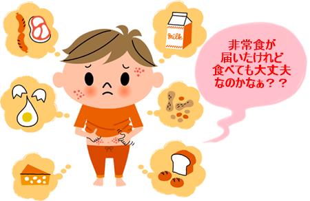 食物アレルギー.png