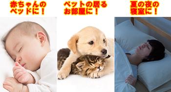 赤ちゃんやペットへの蚊による虫刺され対策