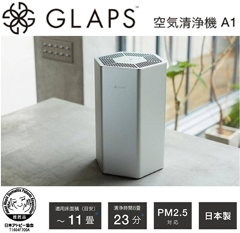 GLAPS空気清浄機A1
