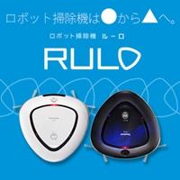 Panasonic RULO(ルーロ)ロボット掃除機MC-RS1.jpg