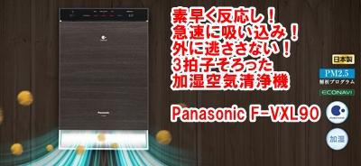 Panasonic空気清浄機.jpg