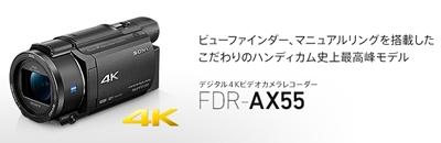 SONYハンディカム4KビデオカメラFDR-AX55.jpg