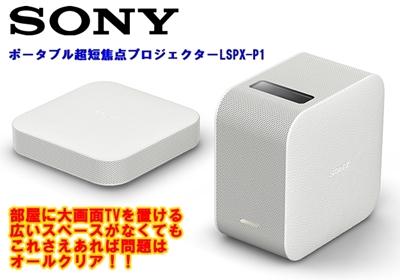 ソニーポータブルプロジェクターLSPX-P1