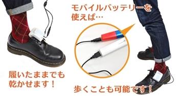 USBバッテリーがあればどんな場所でも靴が乾かせる
