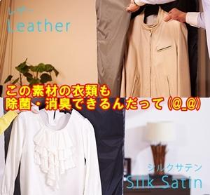 皮・シルクの衣類の消臭除菌にも使える