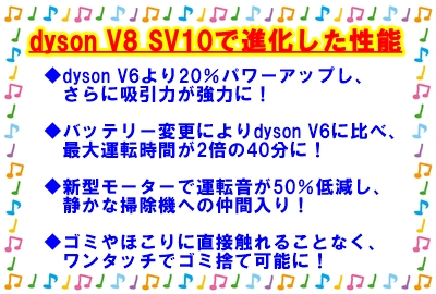 dyson V8コードレスクリーナーの魅力.jpg