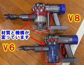 dysonV8とV6の違い2