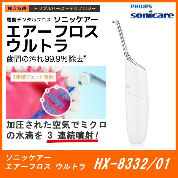 フィリップスソニッケアーエアーフロスウルトラ電動歯ブラシHX8332/01