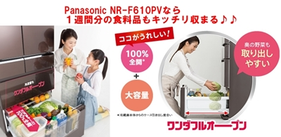 パナソニックワンダフルオープン冷蔵庫NR-F610PV