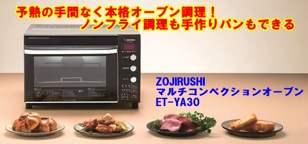 高性能マルチコンベクションオーブン象印ET-YA30