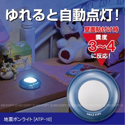 防災用品地震ポンライトATP-10