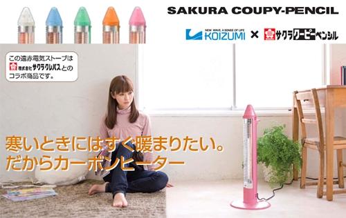KOIZUMI×サクラパレスコラボ遠赤カーボンヒーターKKS-0643