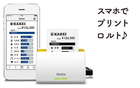キングジムiPhone専用プリンターロルトPT10