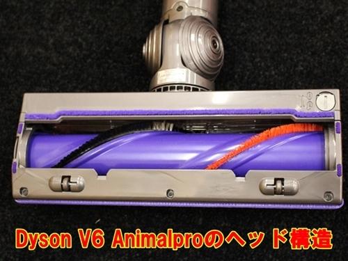 ダイソンアニマルプロSV08MHのブラシヘッド.JPG