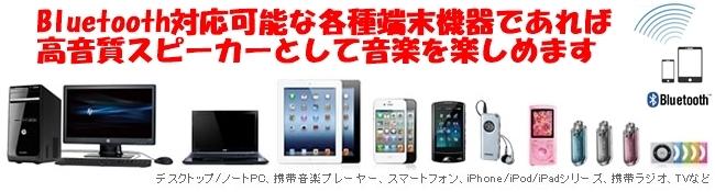 TOKIOTOいろんな機器から音楽を送信できる.jpg