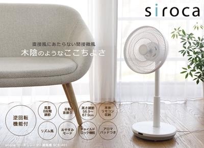 siroca DCサーキュレーター扇風機SCS-401