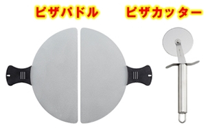 vitantonioグルメオーブン付属品ピザ専用アイテム.jpg