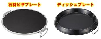 vitantonioグルメオーブン付属品焼きプレート2種類.jpg